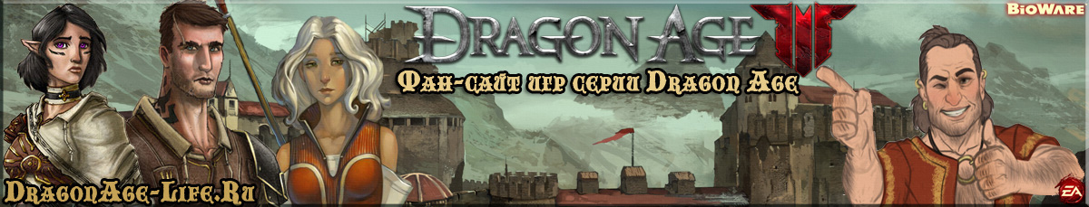 Сайт посвященный играм серии Dragon Age