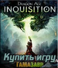 Купить Dragon Age: Инквизиция