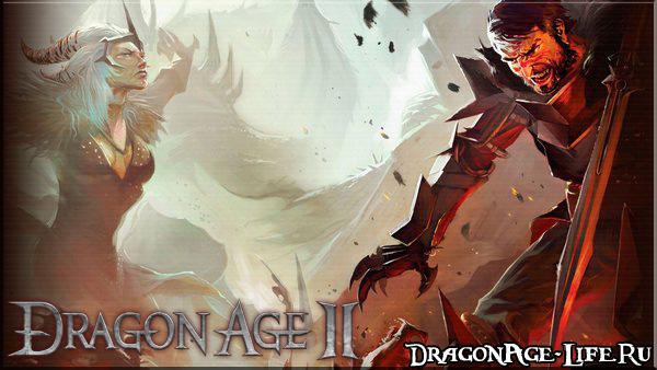Когда выйдет Dragon Age 2