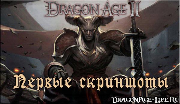 Dragon Age 2 скриншоты