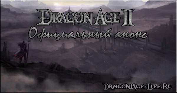 Анонс Dragon Age II