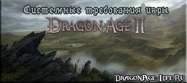 Dragon Age 2 системные требования