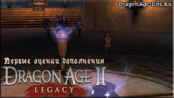 Оценки Dragon Age II: Наследие