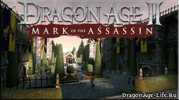 Скриншоты дополнения Mark of The Assassin