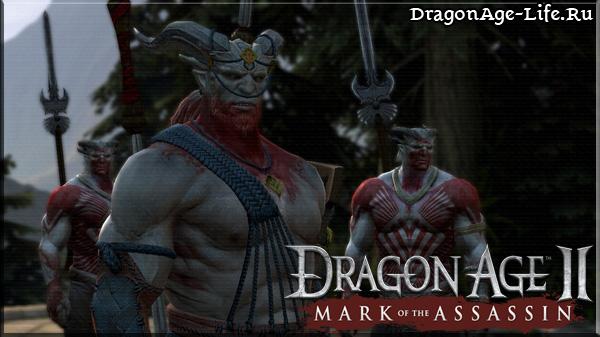 скриншоты Dragon Age 2: Клеймо Убийцы