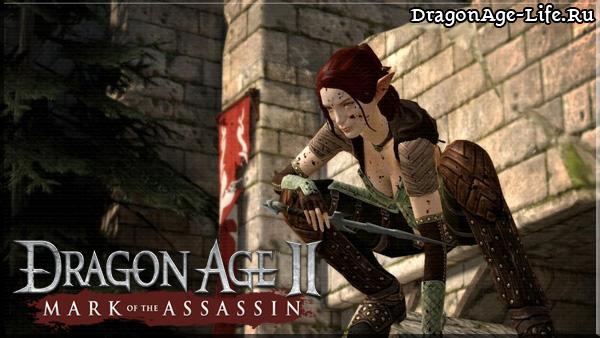 Оценки Dragon Age II: Клеймо Убийцы