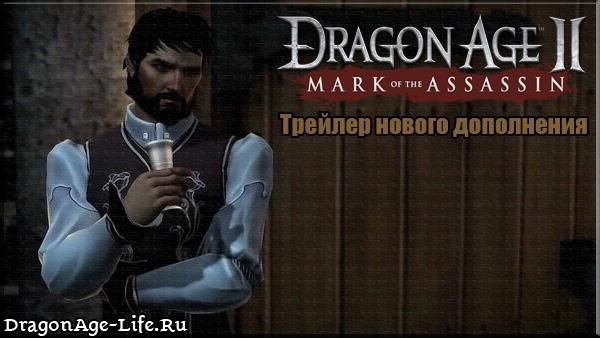 трейлер Dragon Age 2: Клеймо Убийцы