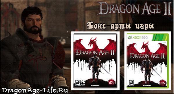 Бокс-арты Dragon Age 2