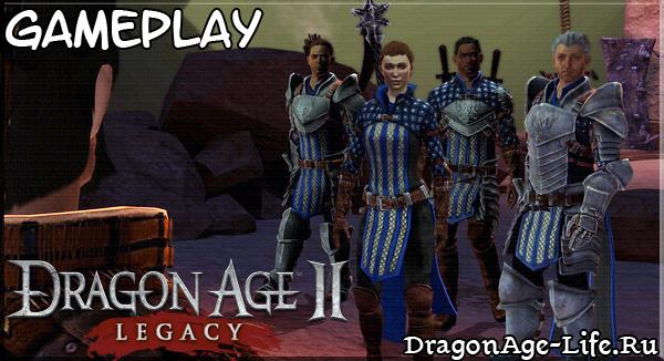 Dragon Age II: Legacy Gameplay