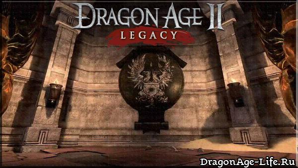 Dragon Age II: Legacy трейлер