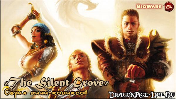 Скетч персонажей Dragon Age