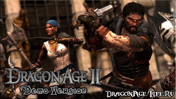 демо-версия игры Dragon Age 2