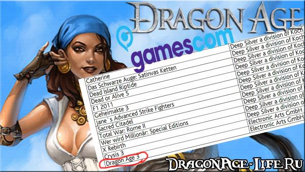 Анонс Dragon Age 3