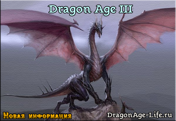 Dragon Age 3 возьмет лучшее из The Elder Scrolls V Skyrim
