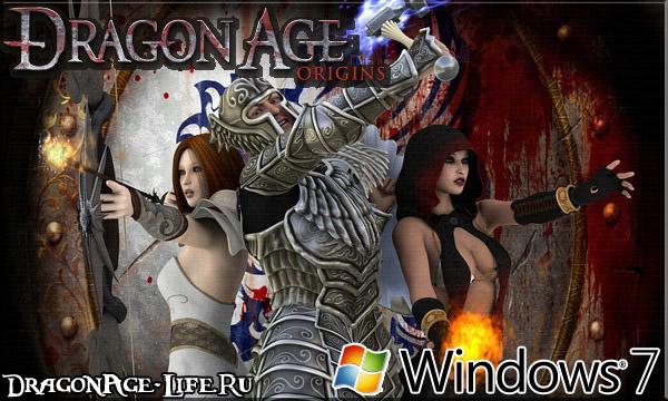 Совместимость Dragon Age Origins с Windows 7